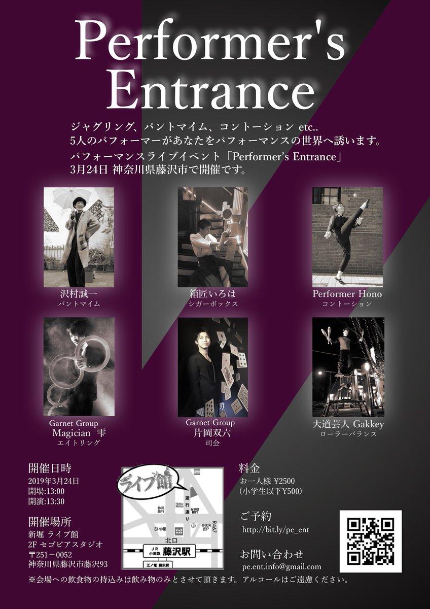 Performer's Entrance出演